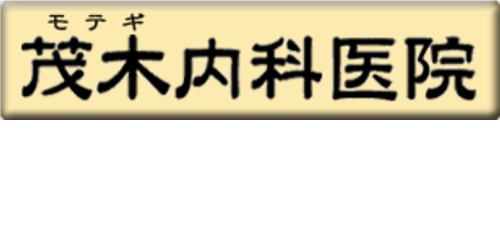 茂木内科医院ロゴ