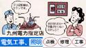 小柳電業株式会社太陽光発電保守サービス店ロゴ
