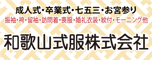和歌山式服株式会社ロゴ