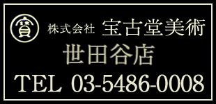 株式会社宝古堂美術世田谷店ロゴ