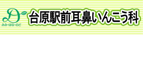 台原駅前耳鼻いんこう科(医療法人社団敏翔会)ロゴ