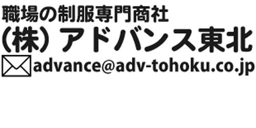 株式会社アドバンス東北ロゴ