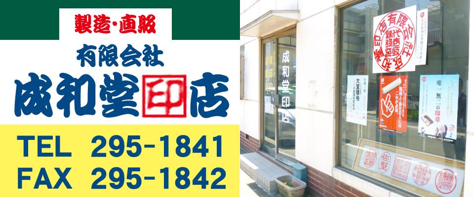 仙台市若林区 印鑑・実印・銀行印・認印 成和堂印店