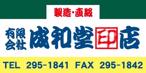 有限会社成和堂印店ロゴ