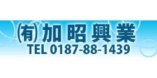 有限会社加昭興業ロゴ