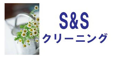 S&Sクリーニングロゴ
