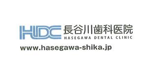 長谷川歯科医院ロゴ