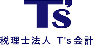 T's会計(税理士法人)ロゴ