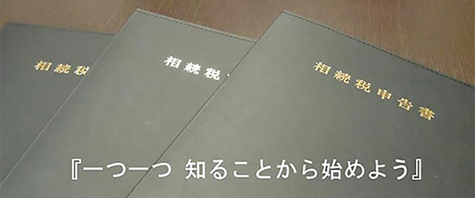 新宿区 相続 高田馬場駅 (税理士法人)T's会計