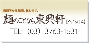 株式会社東興軒製麺場ロゴ