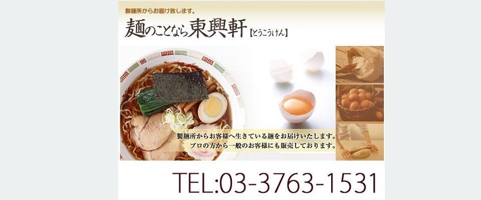 中華麺・ラーメン・つけ麺・焼きそば・うどん・そば他