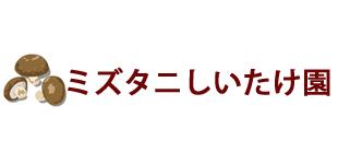 ミズタニしいたけ園ロゴ