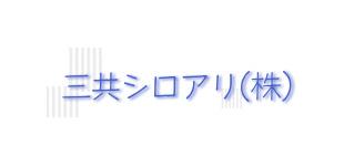 三共シロアリ株式会社ロゴ