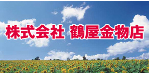 株式会社鶴屋金物店ロゴ