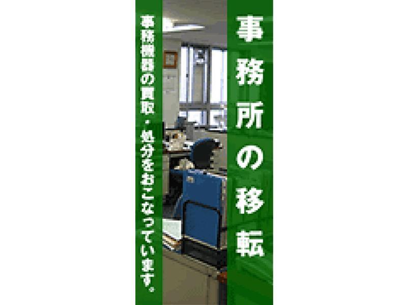 ◆事務所の移転時の事務機器の買取・回収もお任せください!