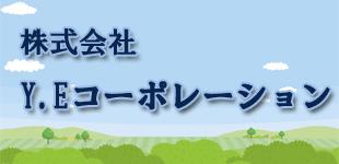 株式会社Y、Eコーポレーションロゴ
