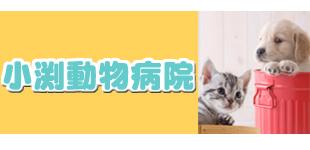 小渕動物病院ロゴ