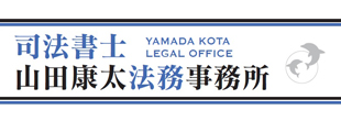 司法書士山田康太法務事務所ロゴ