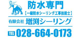 有限会社増渕シーリングロゴ