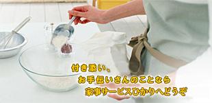 家事サービスひかりロゴ