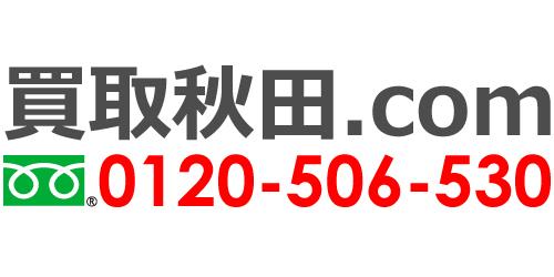 買取秋田.comロゴ