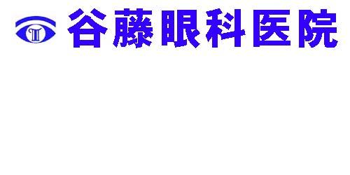 谷藤眼科医院ロゴ