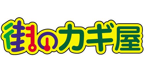 街のカギ屋ロゴ