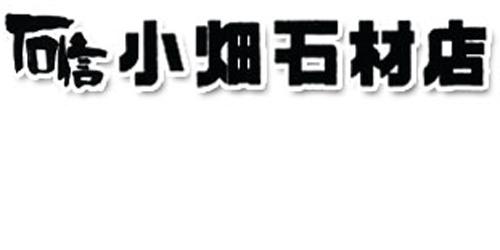 小畑石材店ロゴ