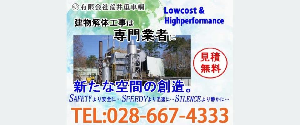栃木県宇都宮市|解体|くず処理|荒井重車輌