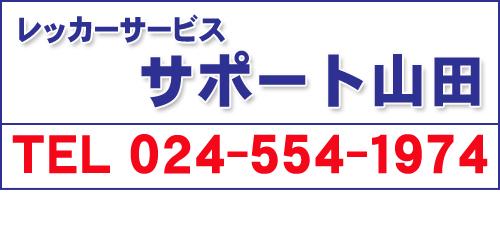 サポート山田ロゴ