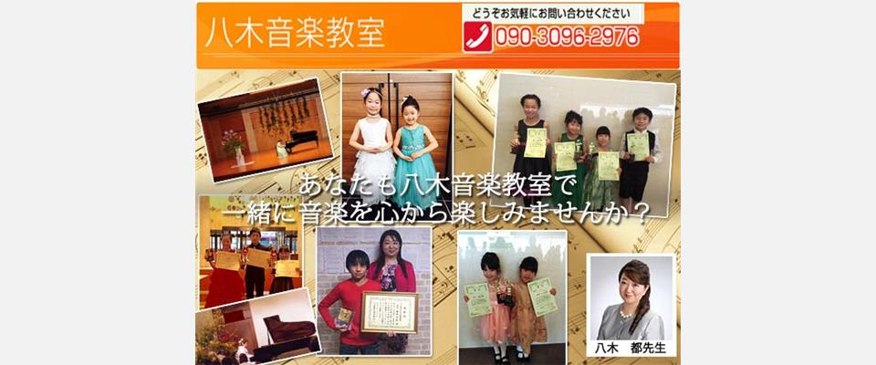 南浦和駅近くの八木音楽教室