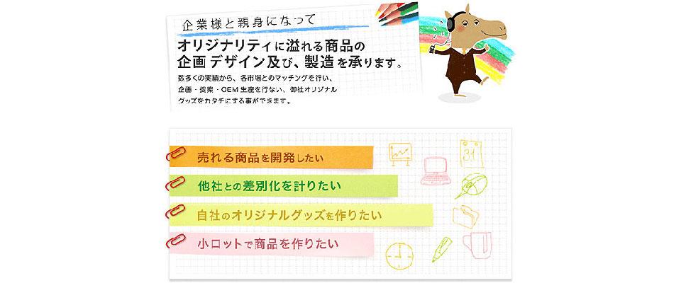 ノベルティーの商品企画は京都の株式会社コーエイへ