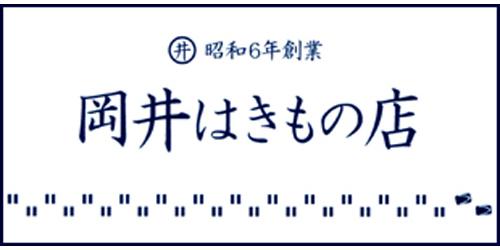岡井履物専門店ロゴ