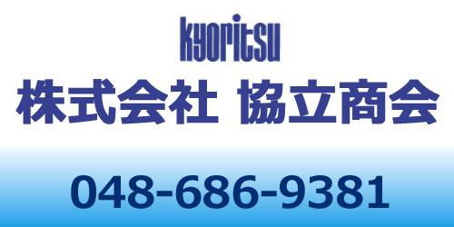 株式会社協立商会関東支店埼玉営業所ロゴ