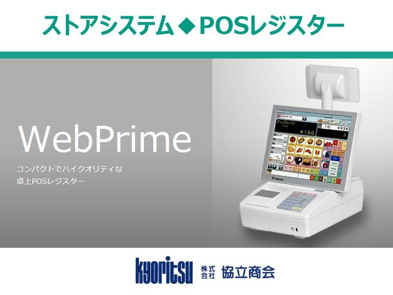 ストアシステム★POSレジスター はかり・計量器