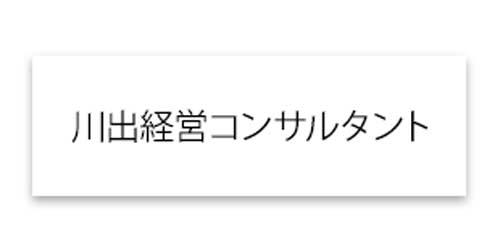 川出経営コンサルタントロゴ