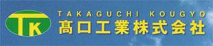髙口工業株式会社ロゴ