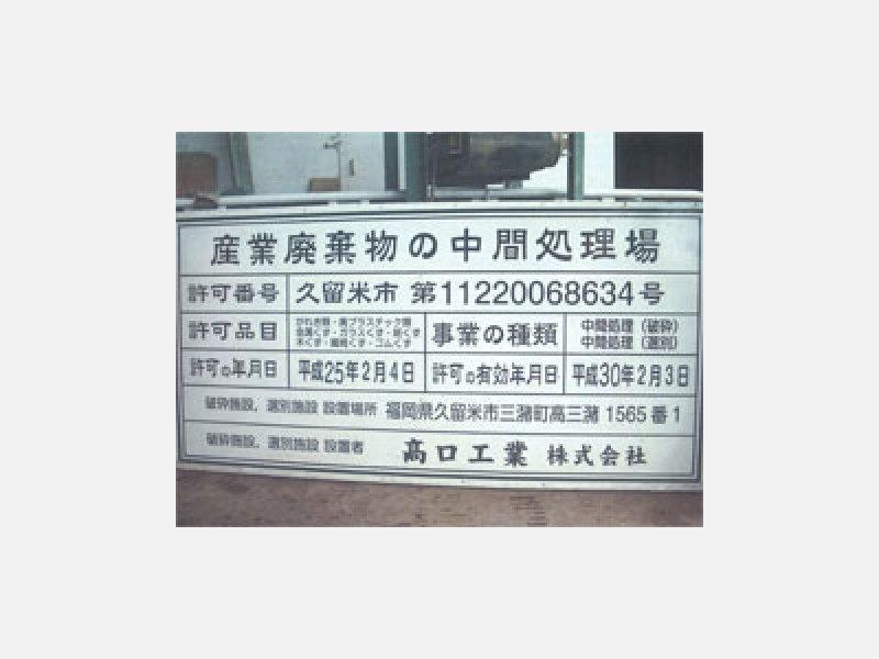 工場の許可証