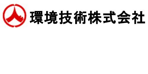 環境技術株式会社ロゴ