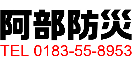 阿部防災ロゴ