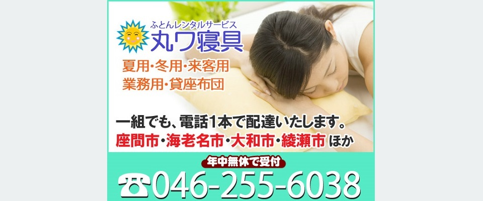 神奈川県座間市 南林間駅 貸し布団 丸ワ寝具