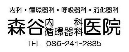 森谷内科循環器科医院ロゴ