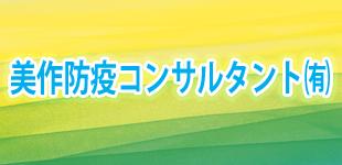 美作防疫コンサルタント有限会社ロゴ