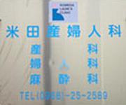 米田産婦人科医院ロゴ