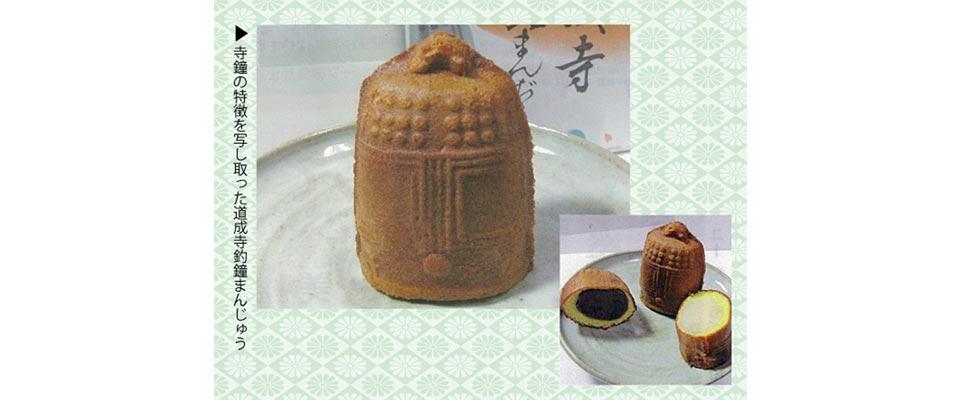 紀州銘菓の釣鐘まんじゅうとつりがね煎餅の店です