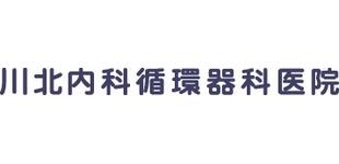 川北内科循環器科医院ロゴ