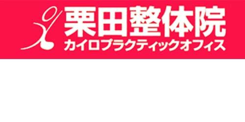 栗田整体院ロゴ