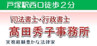 司法書士・行政書士高田秀子事務所ロゴ