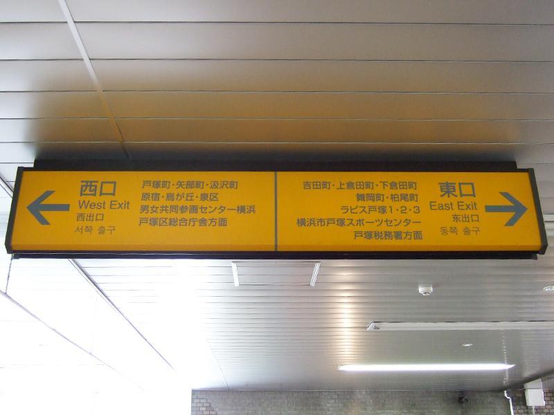 JR戸塚駅2階改札口の案内。西口へ