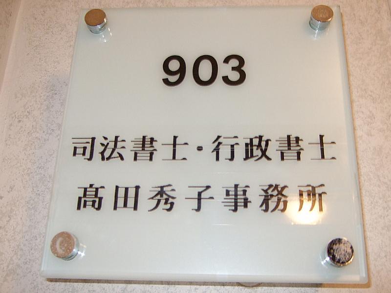 エレベーターで9階まで上がりすぐです。